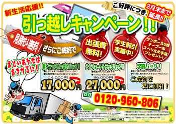 引っ越しDM 東店A4チラシ用.jpg