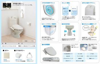 知多半田地域最安値!トイレ交換キャンペーン